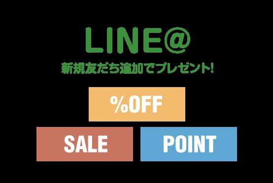 LINE@クーポン配信の画像