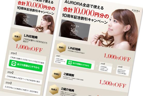 リスティング広告で利用できるランディングページ制作の画像