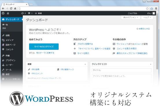 WordPressやオリジナルのシステム構築の画像