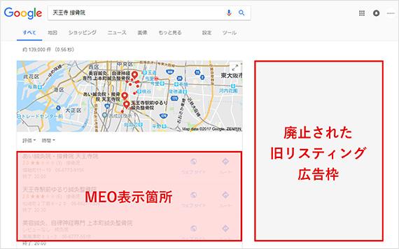 MEO表示箇所