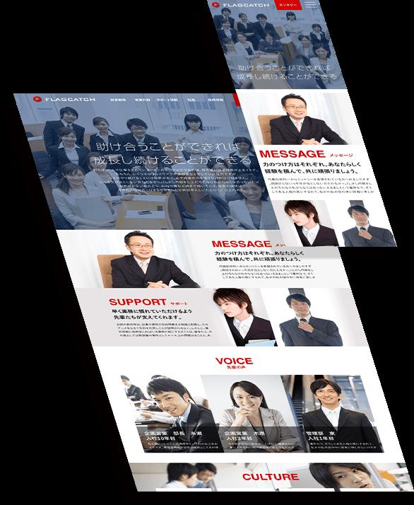 採用サイトのイメージ