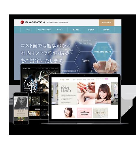 完全オリジナルデザインのホームページ制作の画像