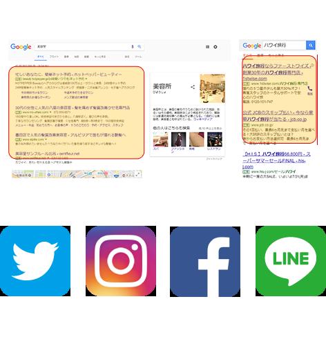 ホームページ運用、SNS運用代行(サポート)、WEB・SNS広告運用の画像