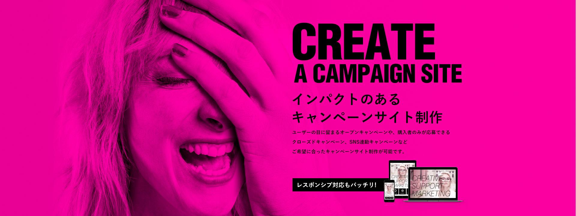 キャンペーンサイトを作りたい