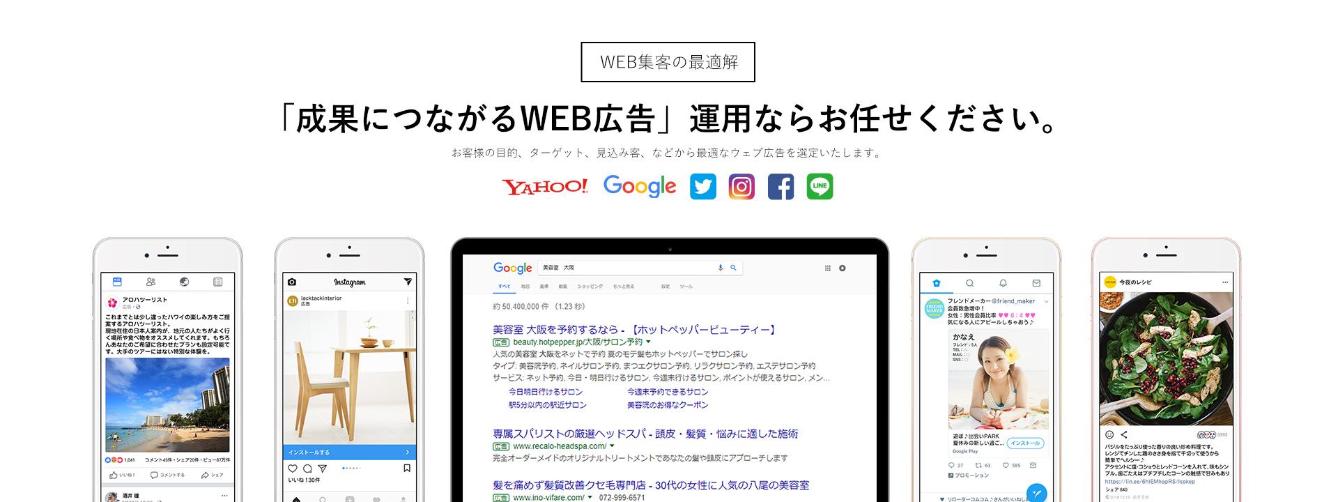 WEB広告の運用をお願いしたい
