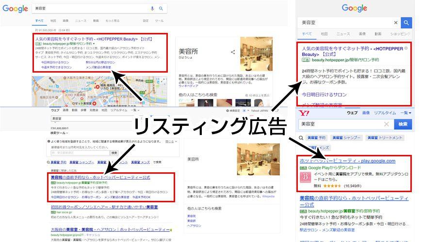 Google・Yahoo!検索結果の広告