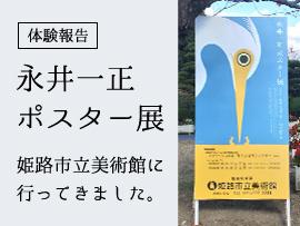 永井一正ポスター展に行ってきましたthum
