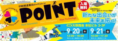 大塚商会POINT東京
