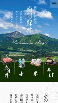 熊本県阿蘇郡南阿蘇村ふるさと納税のスマホ画像