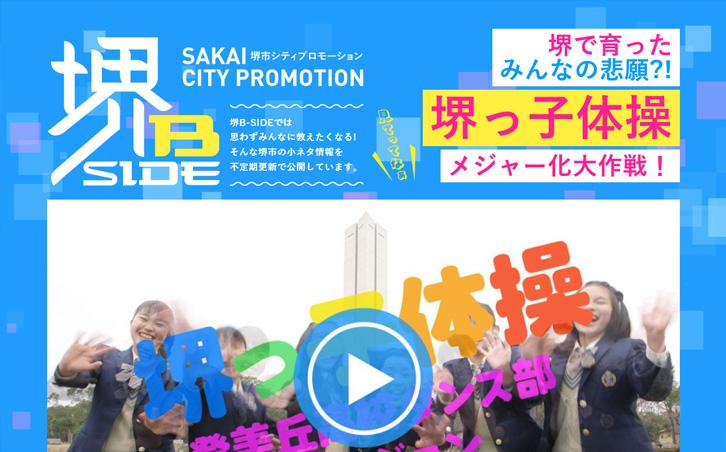 堺市シティープロモーション 堺Bサイドのサイト画像