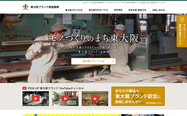 東大阪ブランド推進機構のPC画像