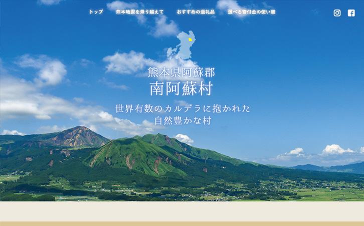 熊本県阿蘇郡南阿蘇村ふるさと納税のサイト画像