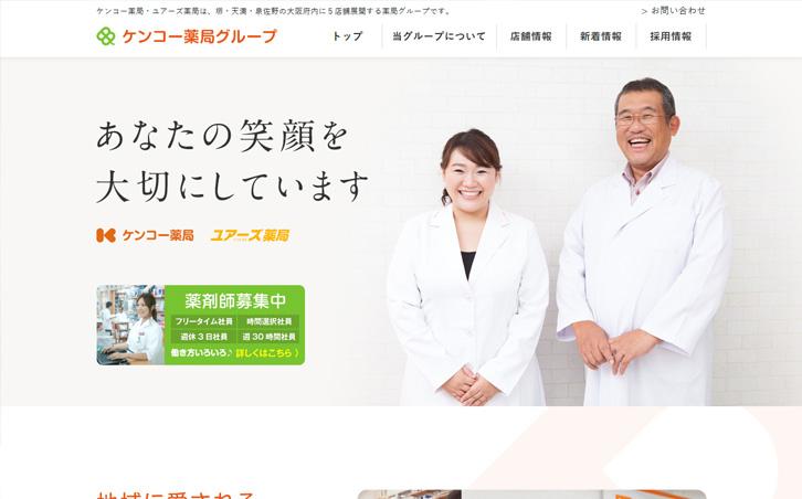 ケンコー薬局グループのサイト画像