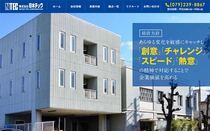 株式会社日本テックのPC画像