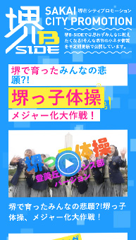堺市シティープロモーション 堺Bサイドのスマホ画像
