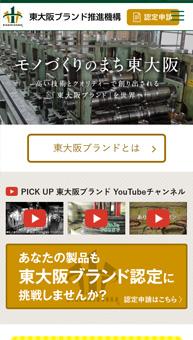 東大阪ブランド推進機構のスマホ画像