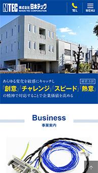 株式会社日本テックのスマホ画像