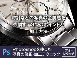 時計などの写真の金属感を強調する3つのポイントと加工方法