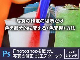 写真の特定の場所だけ、色を部分的に変える(色変換)方法