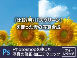 フォトショップの描画モード『比較(明)』『スクリーン』を使った雲の写真合成