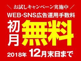 WEB広告・SNS広告手数料無料キャンペーン実施中!!