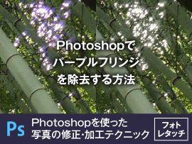 Photoshopでパープルフリンジを除去する方法