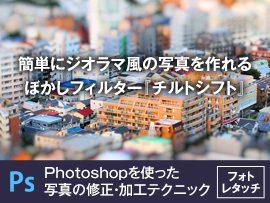 Photoshopで簡単にジオラマ風の写真を作れるぼかしフィルター『チルトシフト』
