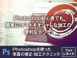 Photoshop初心者でも簡単に!イマドキオシャレな加工の便利な小ワザ!