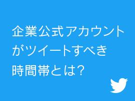 【Twitter】企業公式アカウントがツイートすべき時間帯とは?