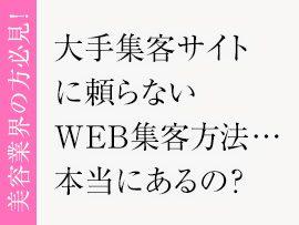 大手集客サイトに頼らないWEB集客方法はあるの?