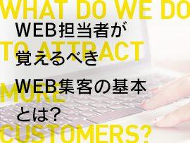 WEB担当者が覚えるべきWEB集客の基本とは?
