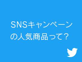【Twitter】SNSキャンペーンの人気商品って?