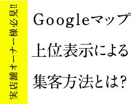 実店舗オーナー様必見!!Googleマップ上位表示による集客方法とは?