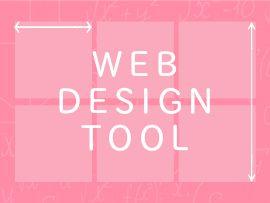 サイト制作で使えるピクセル計算ツールと配色見本サイト