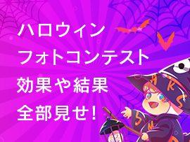 【Twitter】ハロウィンフォトコンテストの効果と結果を全部見せちゃいます!!!
