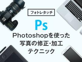 Photoshopを使った写真の修正・加工テクニック(フォトレタッチ)